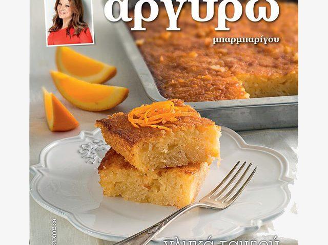 Γλυκά Ταψιού!-featured_image