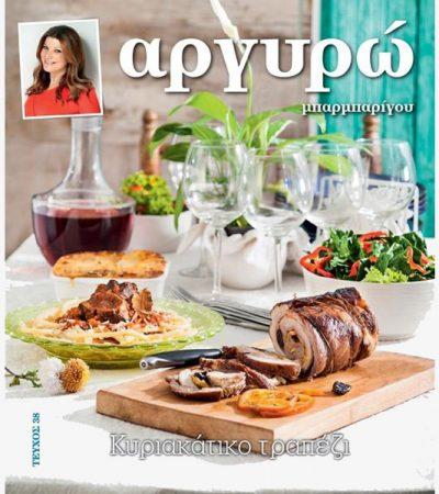 Κυριακάτικο Τραπέζι-featured_image