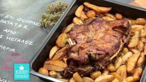 Αρνί στο φούρνο με πατάτες KEEP COOKING YOUTUBE