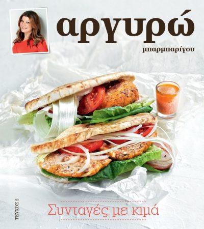 Συνταγές με κιμά-featured_image