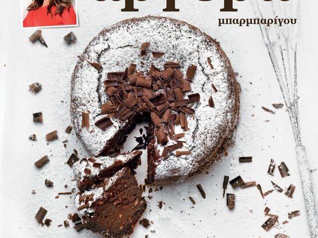 Απίθανα κέικ-featured_image