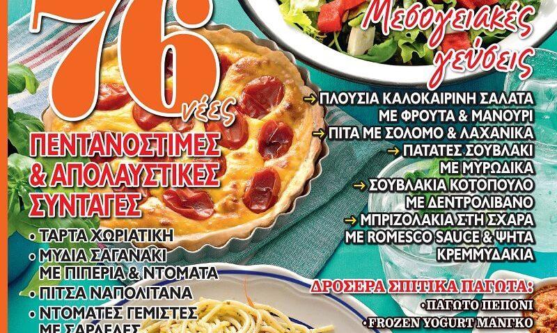 Το νέο τεύχος «Κάθε μέρα με την Αργυρώ» κυκλοφορεί – Αποκτήστε το!-featured_image