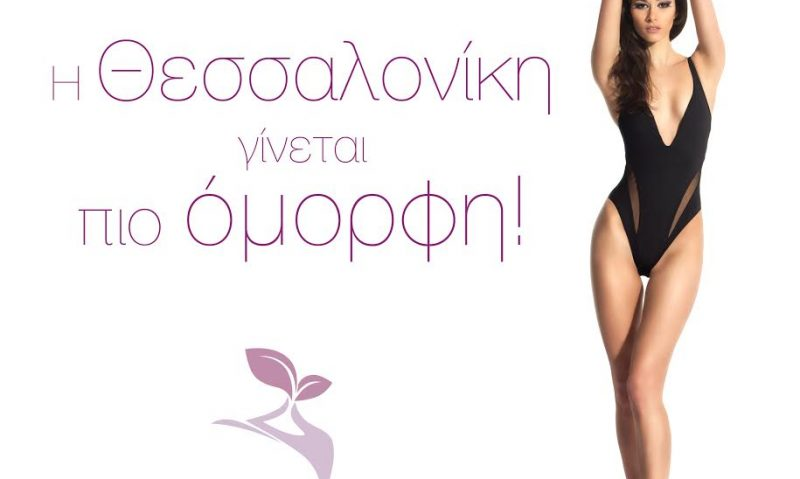 Medi cosmetic: απόλυτος προορισμός ευεξίας και ομορφιάς στη Θεσσαλονίκη-featured_image