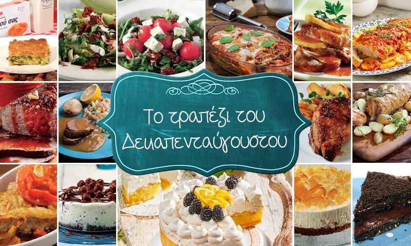 Διάλεξα για εσάς τις 10 καλύτερες συνταγές για να γιορτάσετε τον 15αύγουστο – Καλή επιτυχία!-featured_image