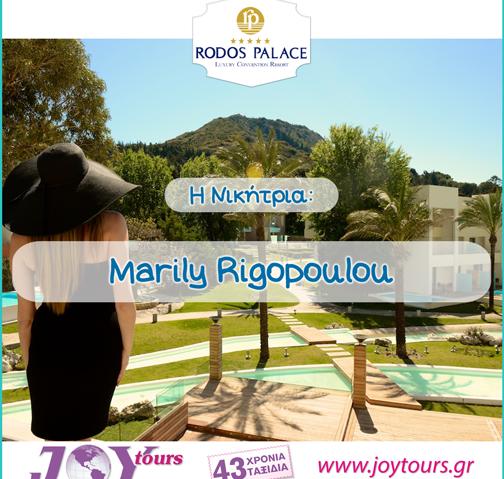 Η νικήτρια του διαγωνισμού για το ταξίδι στη Ρόδο είναι….-featured_image