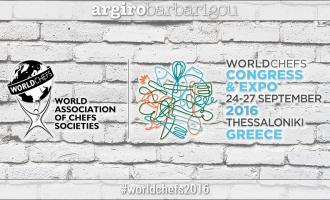 Το Παγκόσμιο Συνέδριο Αρχιμαγείρων στη Θεσσαλονίκη είναι γεγονός!-featured_image
