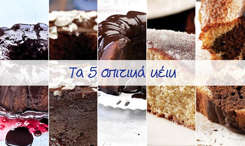 Τα 5 σπιτικά κέικ, που διάλεξα για εσάς, για να υποκλίνονται όλοι στο ταλέντο σας