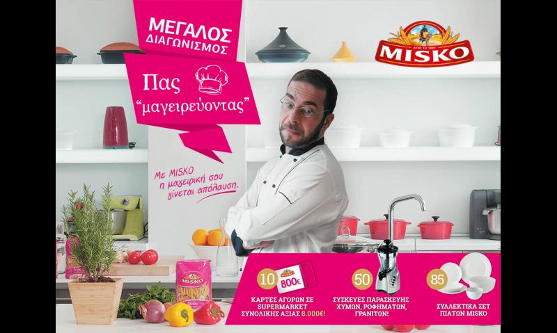MISKO πας «μαγειρεύοντας»!-featured_image