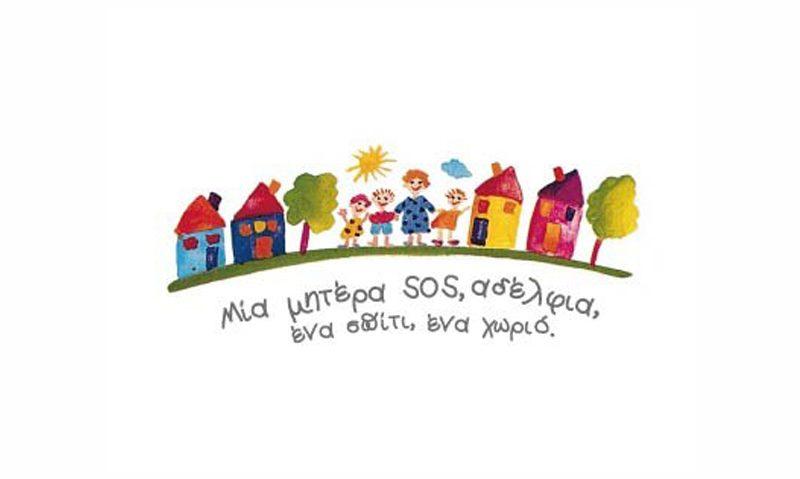 Στήριξε τα Παιδικά χωριά SOS- Μάθε το έργο τους και όσα έχουν καταφέρει-featured_image