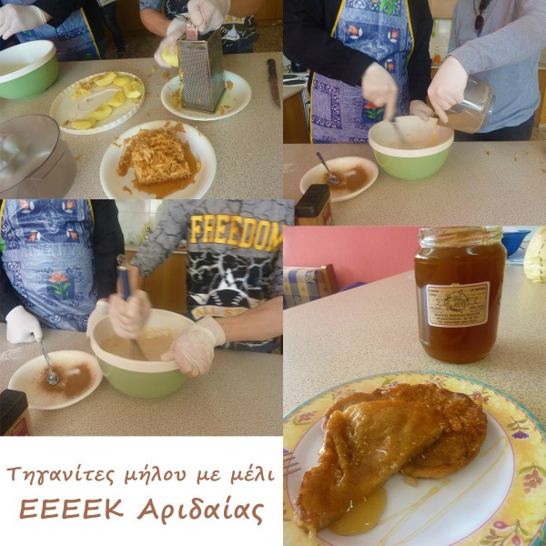 Τηγανίτες μήλου με βουτυρωμένο μέλι της Αργυρώς, από τη Μαρία Χρυσίδου και τα παιδιά του Ε.Ε.Ε.Ε.Κ. Αριδαίας