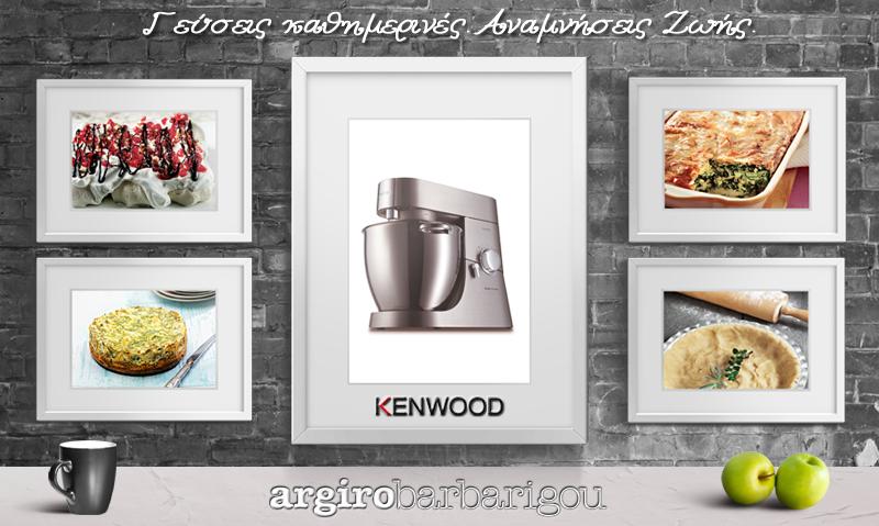 Οι καλύτερες συνταγές για να φτιάξεις με την κουζινομηχανή σου- Απογείωσε το γιορτινό τραπέζι με τον πιο εύκολο τρόπο-featured_image