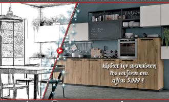 Ο ΑΠΟΛΥΤΟΣ ΔΙΑΓΩΝΙΣΜΟΣ ΤΗΣ ΧΡΟΝΙΑΣ- Κέρδισε την ανακαίνιση της κουζίνας σου, αξίας 5.000 €, από την Gruppo Cucine!-featured_image