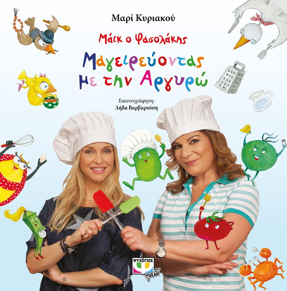 Ερχόμαστε Θεσσαλονίκη! Ραντεβού την Κυριακή 18/12-featured_image