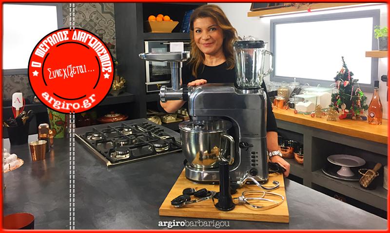 Ο μεγάλος Χριστουγεννιάτικος διαγωνισμός συνεχίζεται: «Μαγείρεψε σαν επαγγελματίας» με την υπέρ κουζινομηχανή!-featured_image