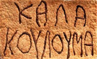 Έφτασε η Καθαρή Δευτέρα!Τι σημαίνει «Κούλουμα», τι συμβολίζει ο χαρταετός, τα σαρακοστιανά φαγητά-featured_image