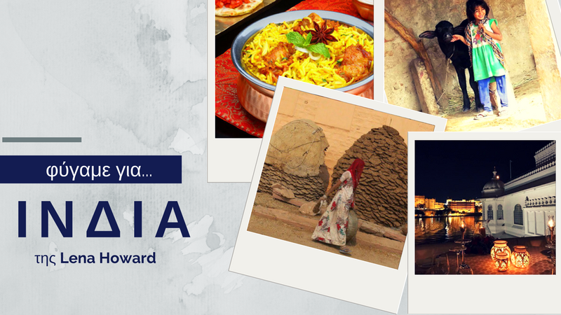 Γνωρίστε, «μυρίστε» και «γευτείτε» την εξωτική Ινδία, μέσα από τα μάτια και την ταξιδιωτική εμπειρία της φίλης μου Lena Howard-featured_image