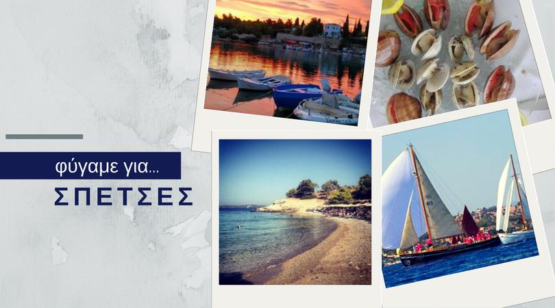 Σπέτσες: Το αρχοντικό νησί του Αργοσαρωνικού με τις κρυφές συγκινήσεις!-featured_image