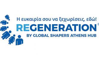 Έρχεται ο νέος κύκλος ReGeneration!-featured_image