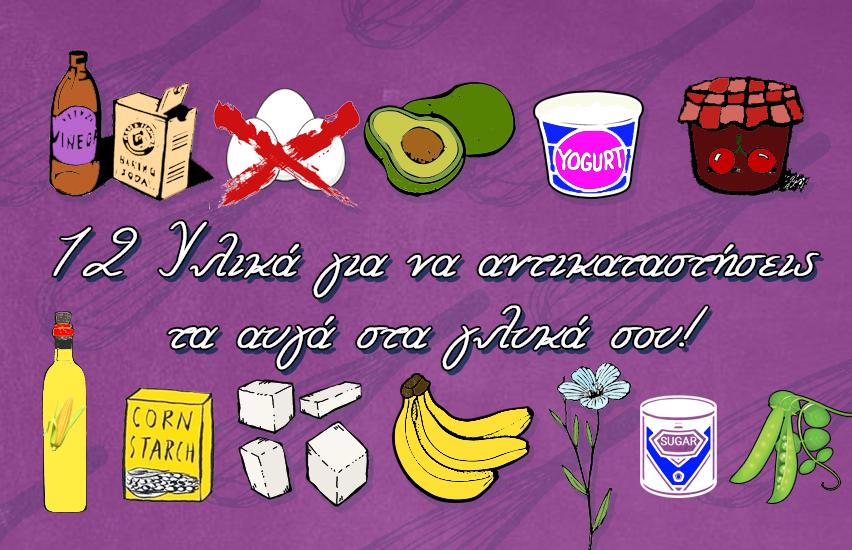 Τα μυστικά υλικά που μπορούν να αντικαταστήσουν τα αυγά στα γλυκά σου-featured_image