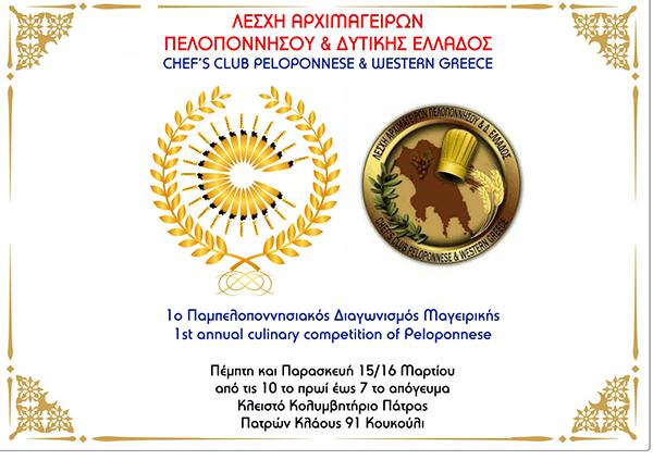 1ος Παμπελοποννησιακός διαγωνισμός γαστρονομίας 15-16 Μαρτίου 2018-featured_image