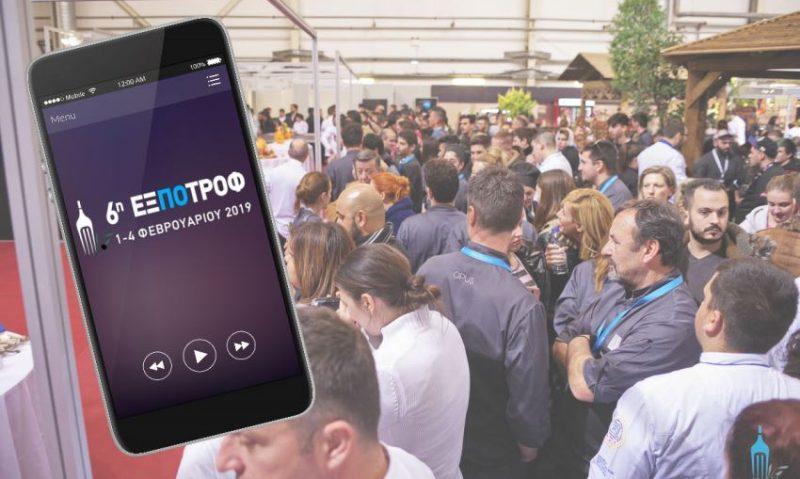 Η ΕΞΠΟΤΡΟΦ με ένα κλικ στο κινητό σου-featured_image