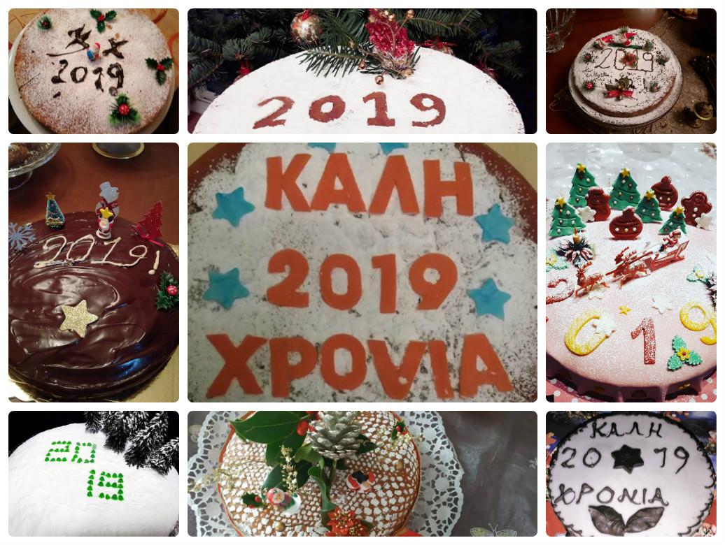 Καλή Χρονιά, με τις δικές σας Βασιλόπιτες-featured_image