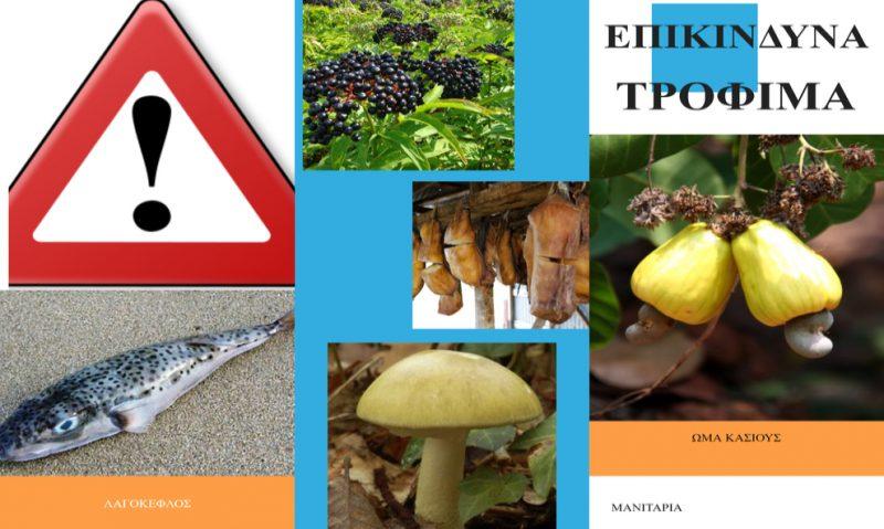 Τα πιο επικίνδυνα φαγητά στον κόσμο-featured_image