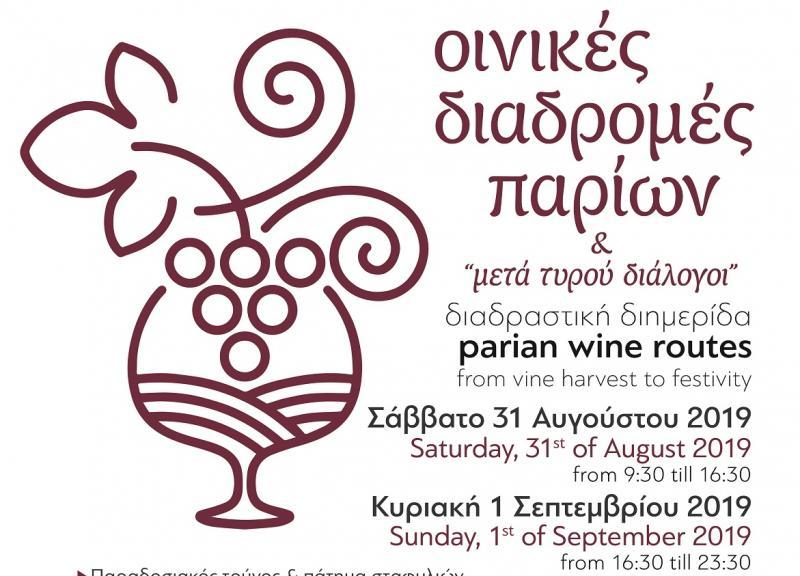 Η διημερίδα αποτελεί μια προσπάθεια προβολής της οινικής ιστορίας της Πάρου, ανάδειξης της τωρινής οινοπαραγωγής και ενίσχυσης της μελλοντικής πορείας της παραγωγής κρασιού. Αλλά παράλληλα, και μια προσπάθεια προώθησης και ενίσχυσης του «οινικού τουρισμού» αφενός και αφετέρου την καθιέρωση ενός ετήσιου φεστιβάλ αυτού του είδους με πανκυκλαδικό, πανελλαδικό και γιατί όχι, διεθνές ενδιαφέρον!