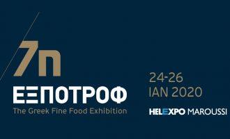 7η Εκθεση  ΕΞΠΟΤΡΟΦ: The Greek Fine Food Exhibition-featured_image