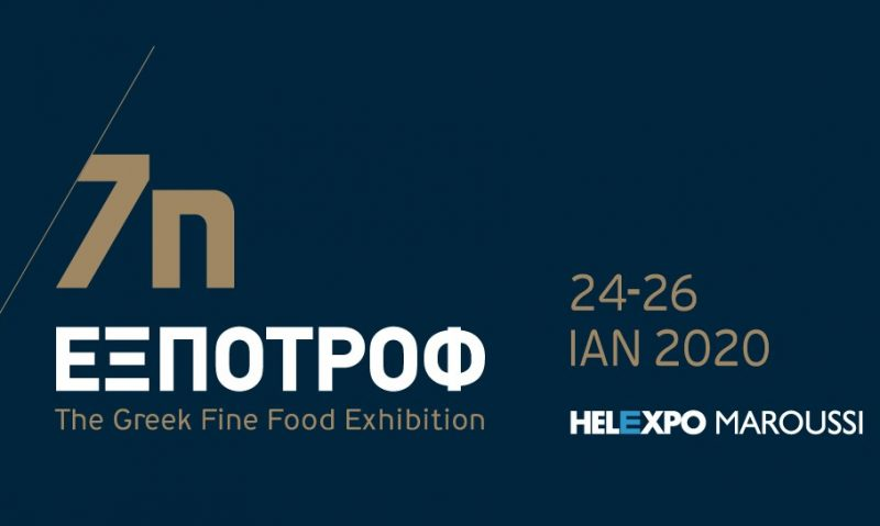 7η ΕΞΠΟΤΡΟΦ: The Greek Fine Food Exhibition-featured_image