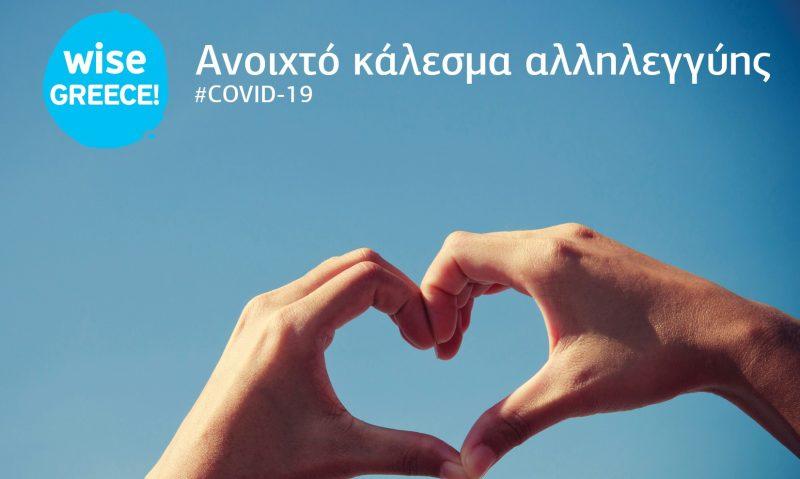 Ανοιχτό κάλεσμα αλληλεγγύης από τη Wise Greece-featured_image