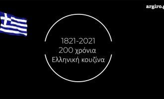 1821-2021 : 200 Χρόνια Ελληνική Κουζίνα-featured_image