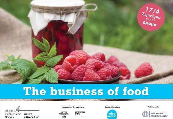 The Business of Food! Το δωρεάν διαδραστικό σεμινάριο για την παραγωγή τροφίμων στη Δράμα!