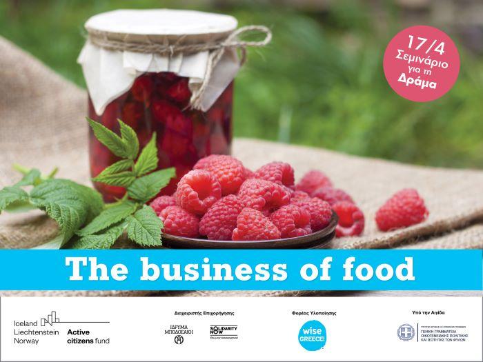 The Business of Food! Το δωρεάν διαδραστικό σεμινάριο για την παραγωγή τροφίμων στη Δράμα!-featured_image